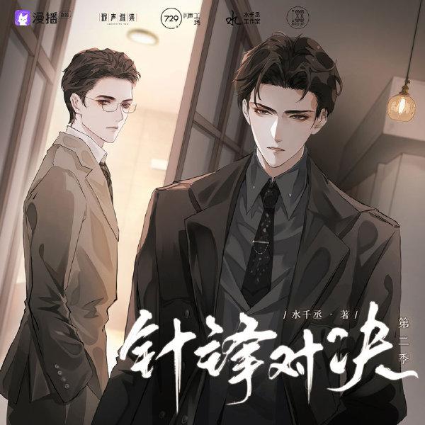 BL广播剧 | 《针锋对决》第二季完结(谷江山X金玹)  第2张