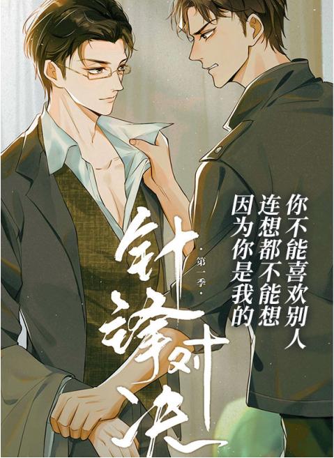 BL广播剧 | 《针锋对决》第二季完结(谷江山X金玹)