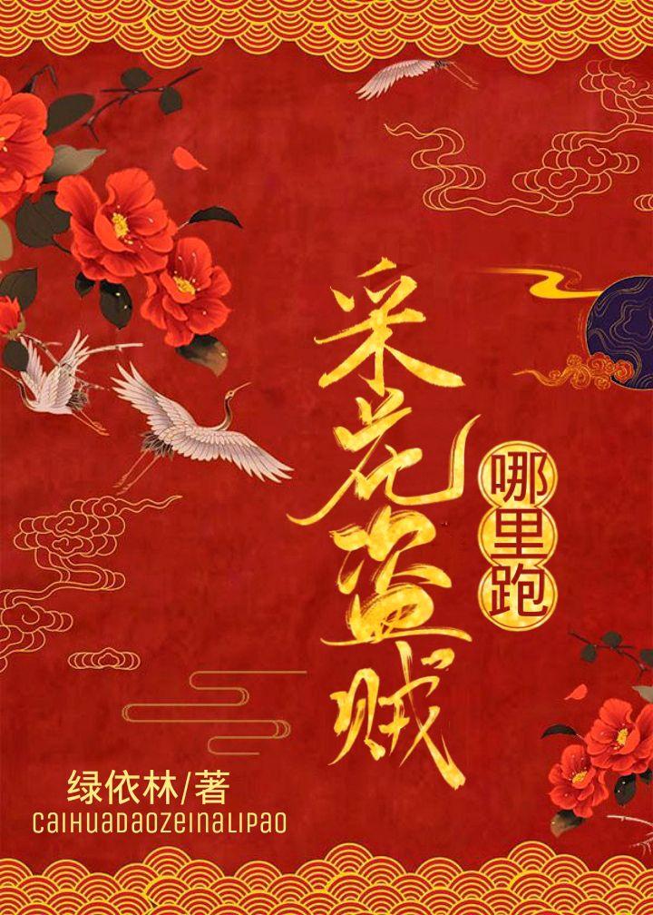 耽美推文 |《采花盗贼,哪里跑!》风靡整个平阳县采花盗贼,竟然是当朝太子?