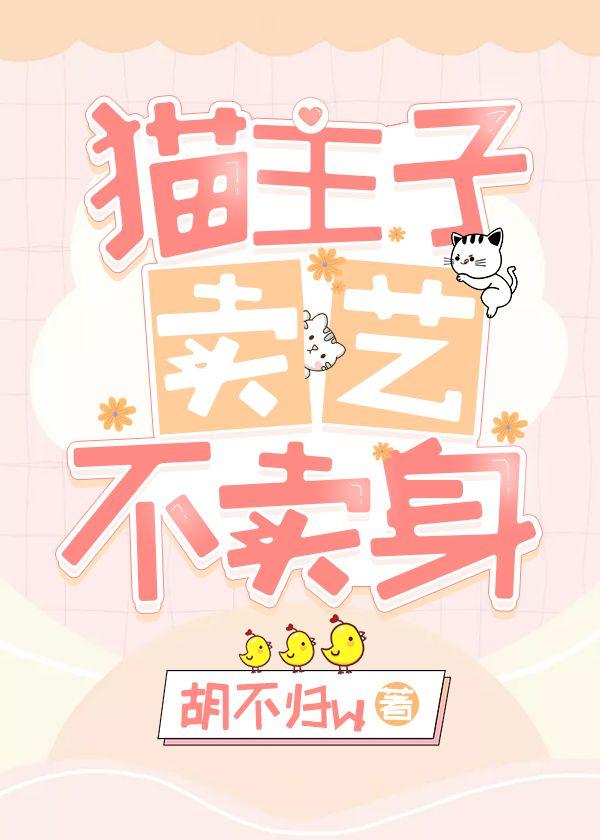 原耽推文 | 《猫主子卖艺不卖身》1v1 吸猫文/小甜饼/主受/年上/豪门霸总
