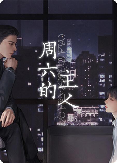 BL广播剧 | 韩国《周六的主人》有字幕/有甜有虐/职场/有肉