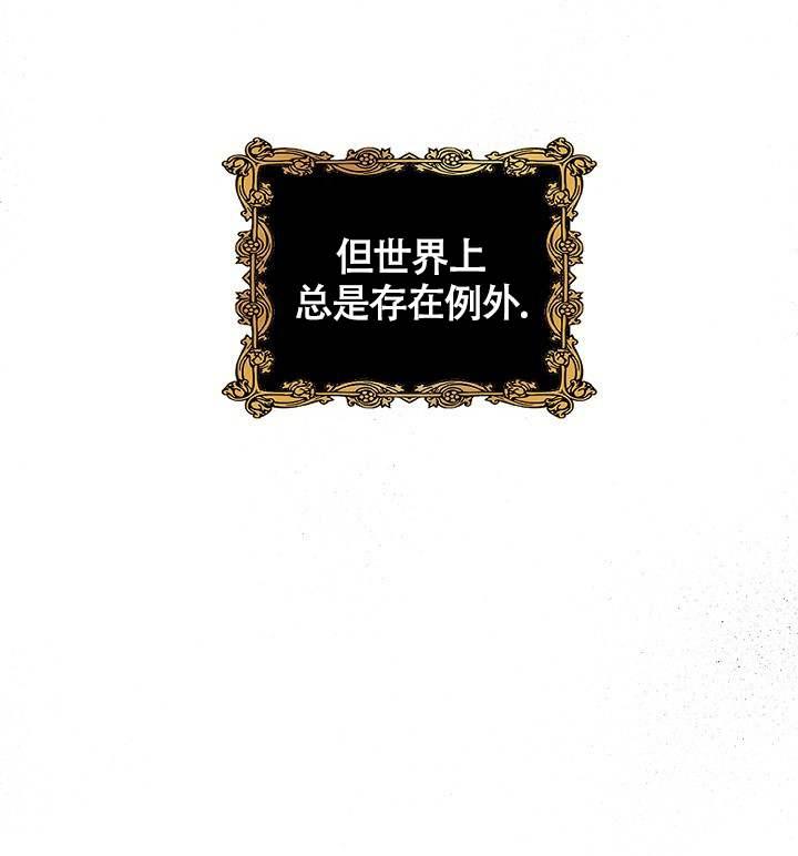 腐漫 | 《羽下之物》傻憨憨梦魔 X 腹黑美男子  第6张
