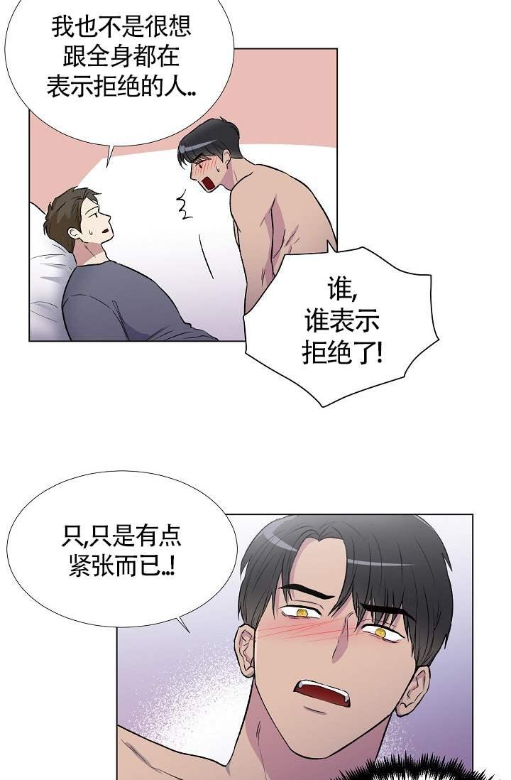 腐漫 | 《羽下之物》傻憨憨梦魔 X 腹黑美男子  第11张