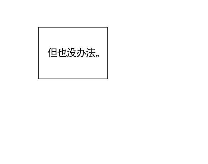 腐漫 | 《羽下之物》傻憨憨梦魔 X 腹黑美男子  第30张