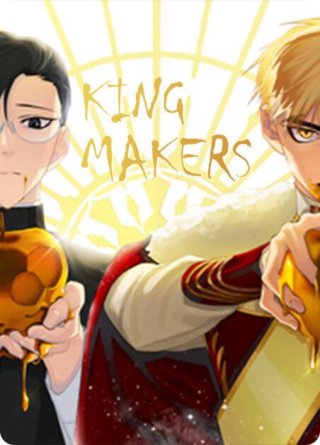 广播剧 | 《king's maker》欲戴皇冠,必承其重