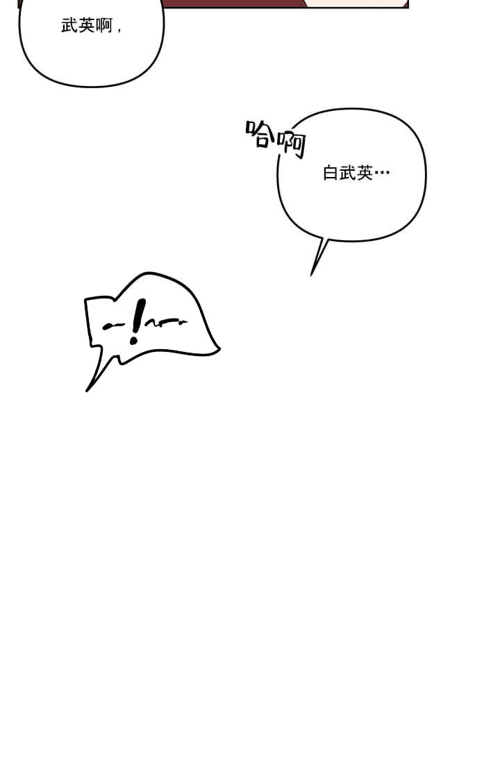 漫画   【高能 反转】孤a寡o共处一室,本以为纯良无害的a,实际上疯狂觊觎着o  第19张