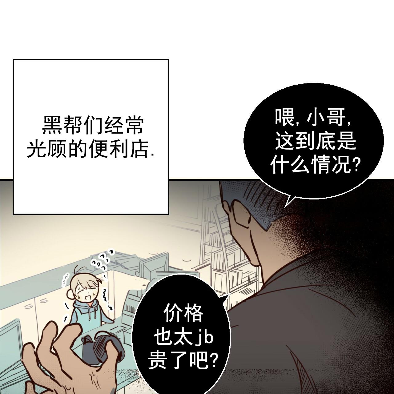 韩漫 | 《危险便利店》黑道大佬攻 X 单纯打工人受  第5张