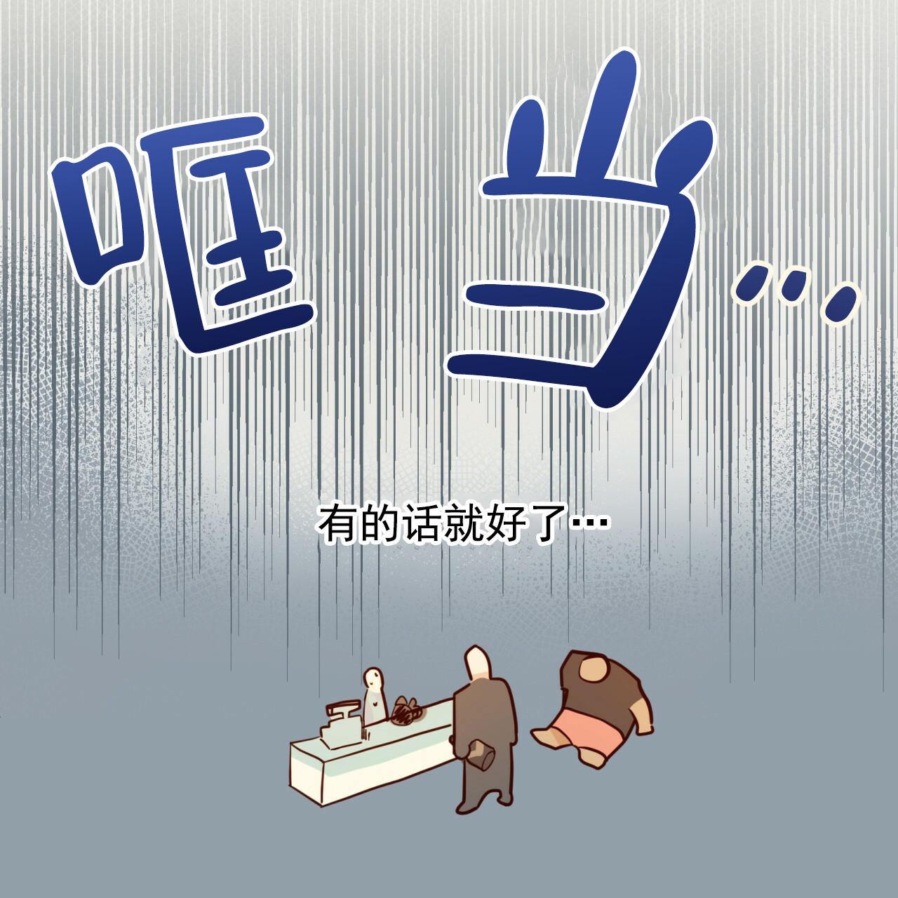 韩漫 | 《危险便利店》黑道大佬攻 X 单纯打工人受  第15张