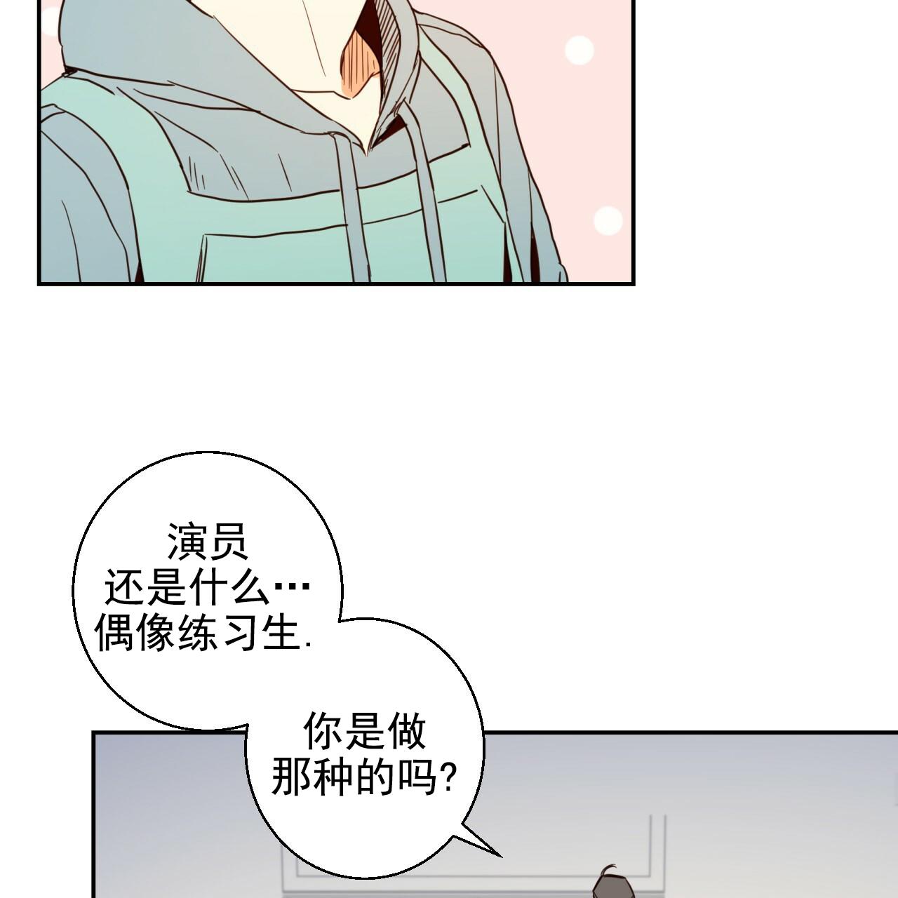 韩漫 | 《危险便利店》黑道大佬攻 X 单纯打工人受  第29张