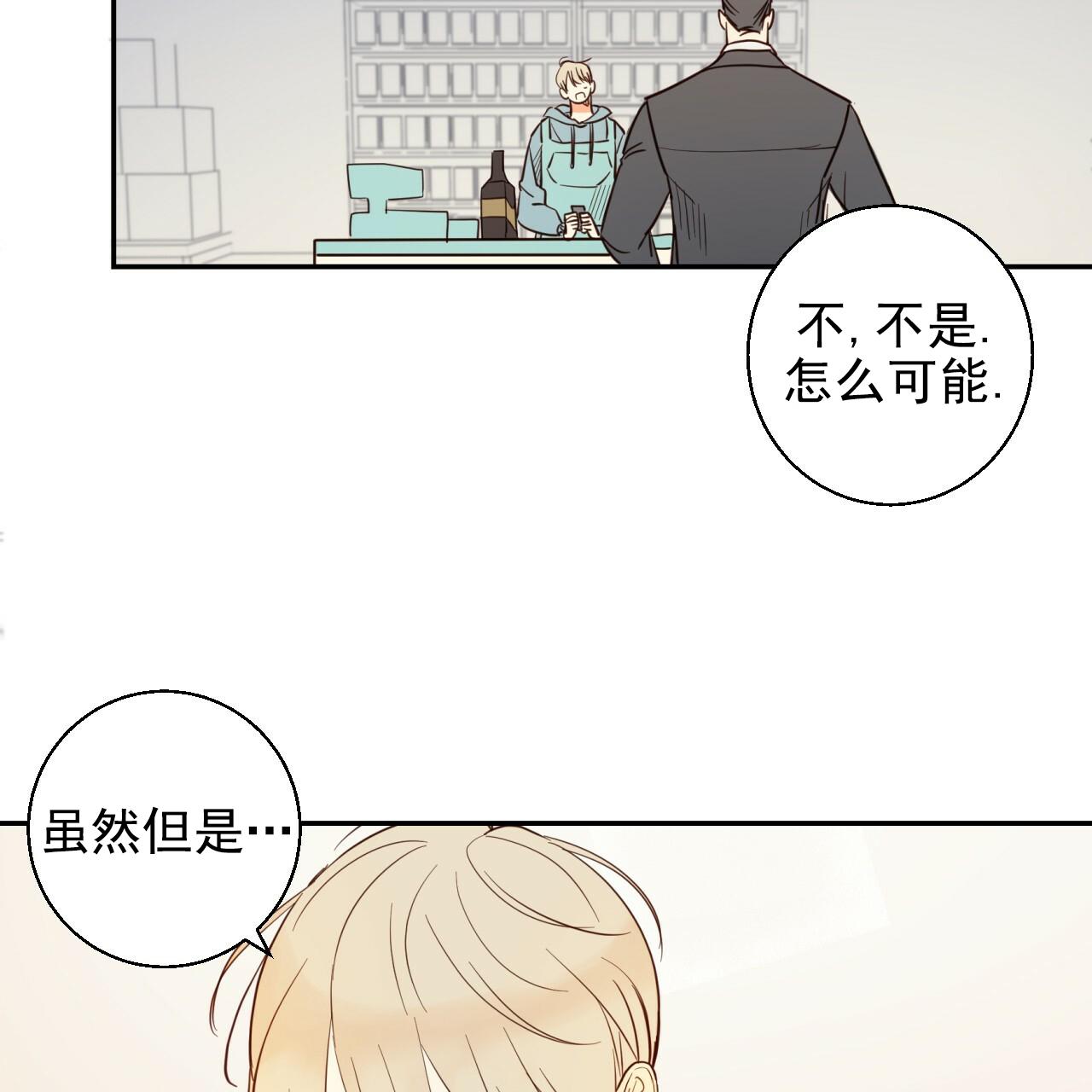 韩漫 | 《危险便利店》黑道大佬攻 X 单纯打工人受  第30张