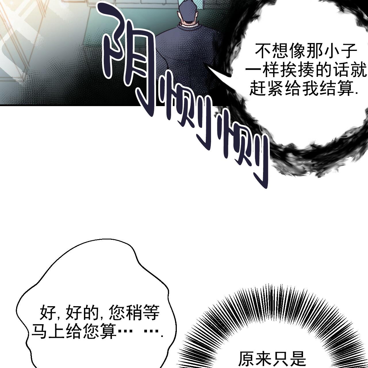 韩漫 | 《危险便利店》黑道大佬攻 X 单纯打工人受  第24张