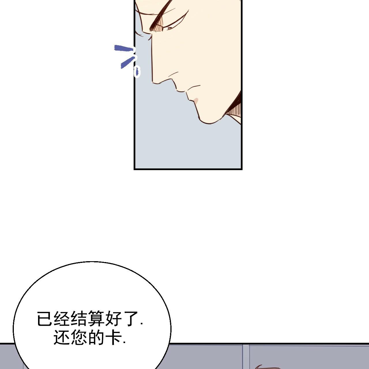 韩漫 | 《危险便利店》黑道大佬攻 X 单纯打工人受  第35张