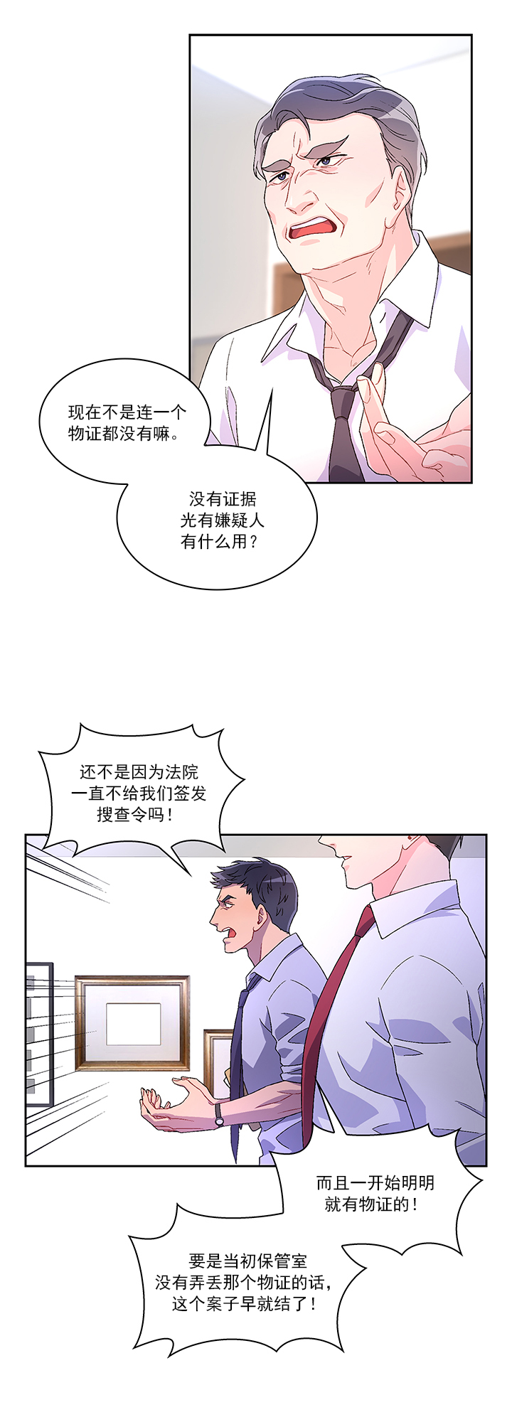 韩漫 | 《亚瑟》美人攻x刑警受  第3张
