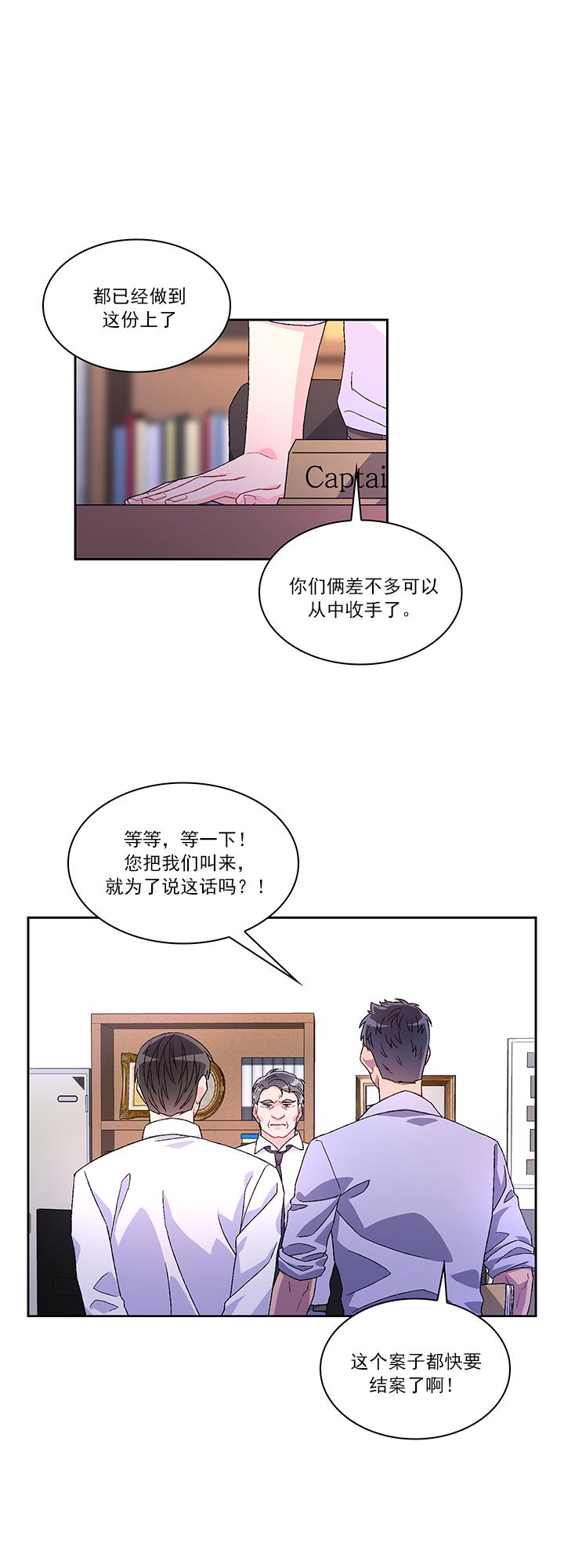 韩漫 | 《亚瑟》美人攻x刑警受  第2张