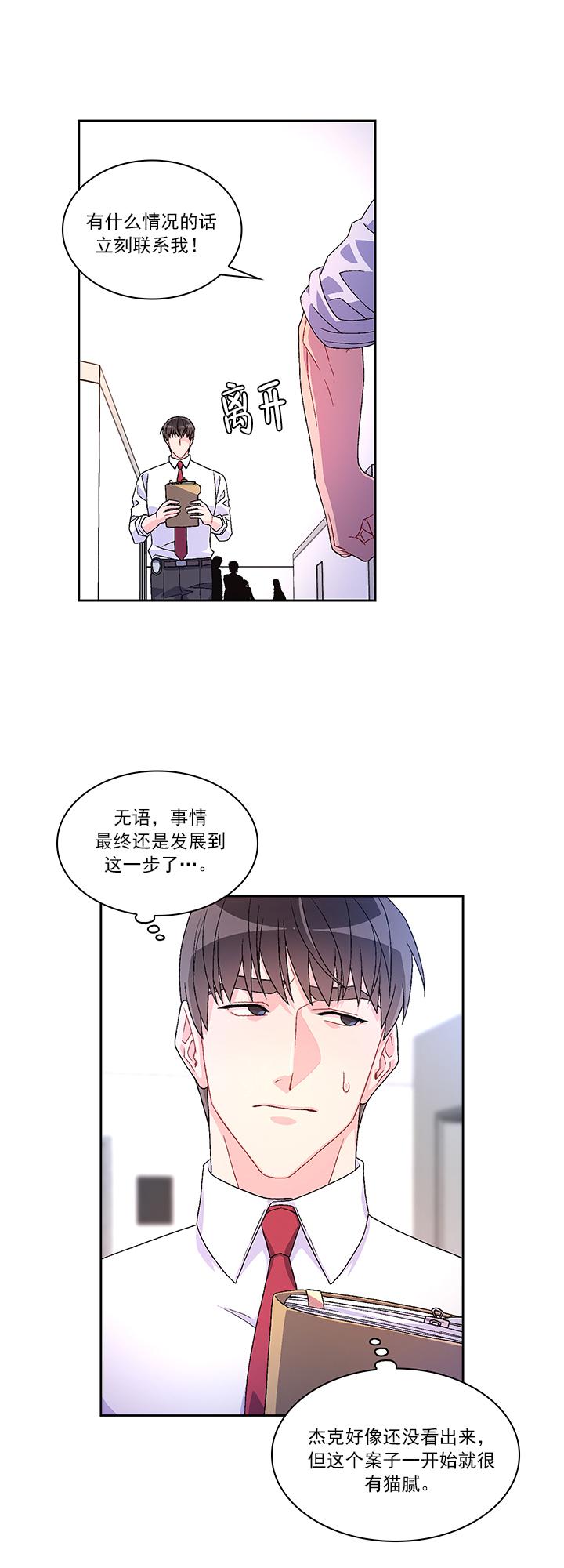 韩漫 | 《亚瑟》美人攻x刑警受  第9张
