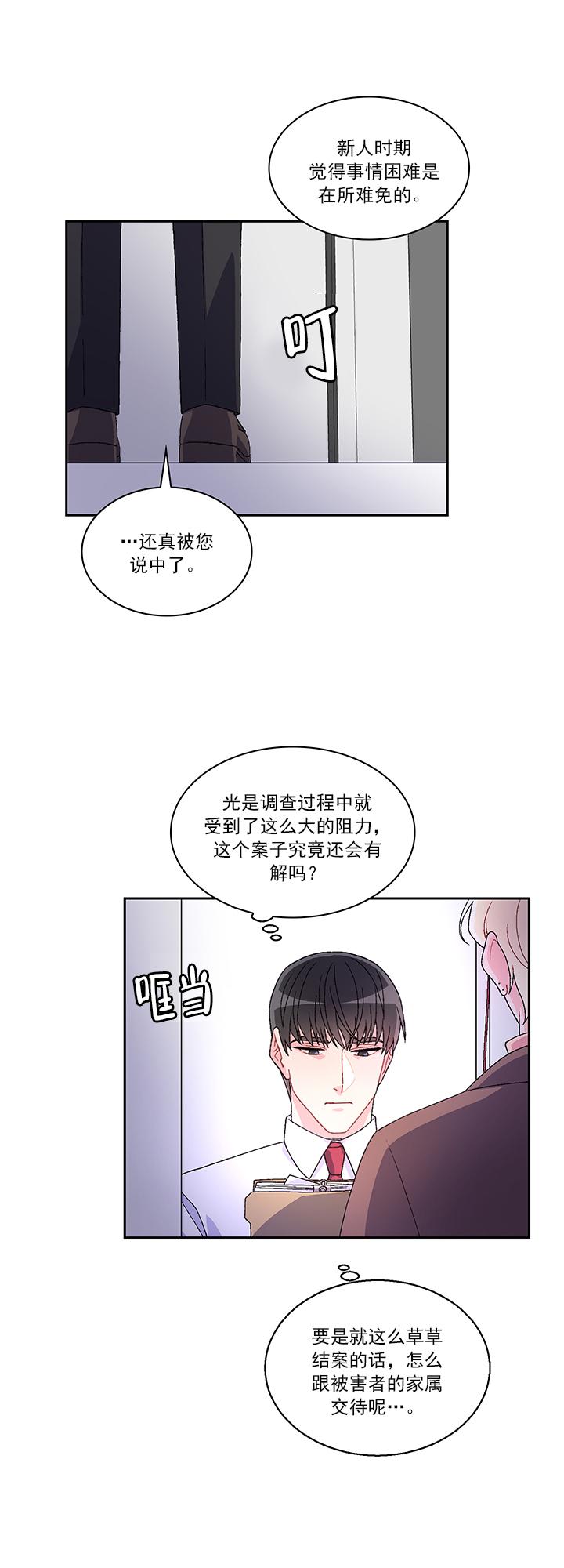 韩漫 | 《亚瑟》美人攻x刑警受  第12张