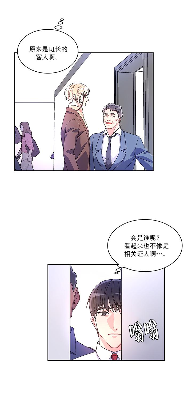 韩漫 | 《亚瑟》美人攻x刑警受  第18张