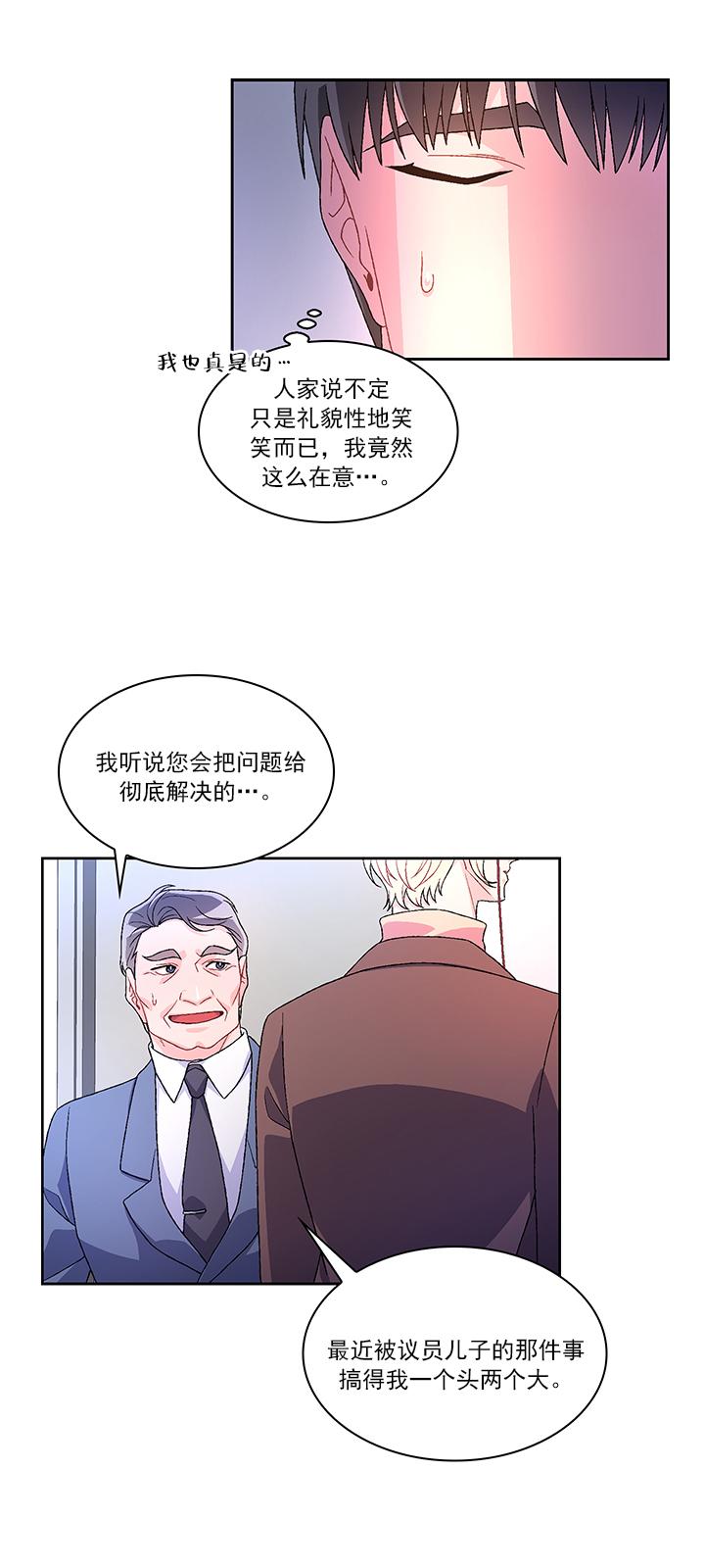 韩漫 | 《亚瑟》美人攻x刑警受  第19张