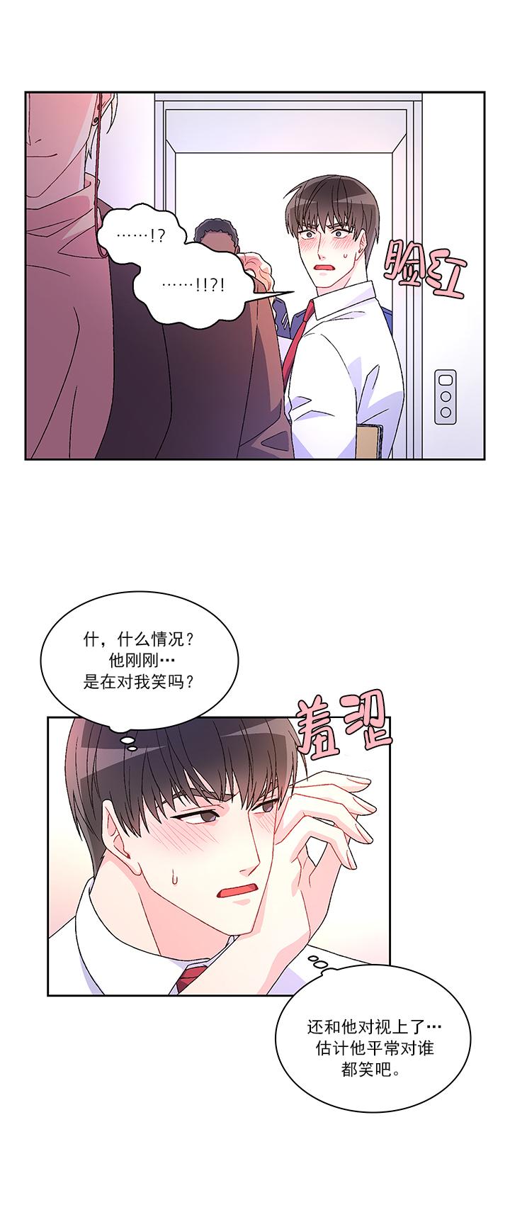 韩漫 | 《亚瑟》美人攻x刑警受  第15张