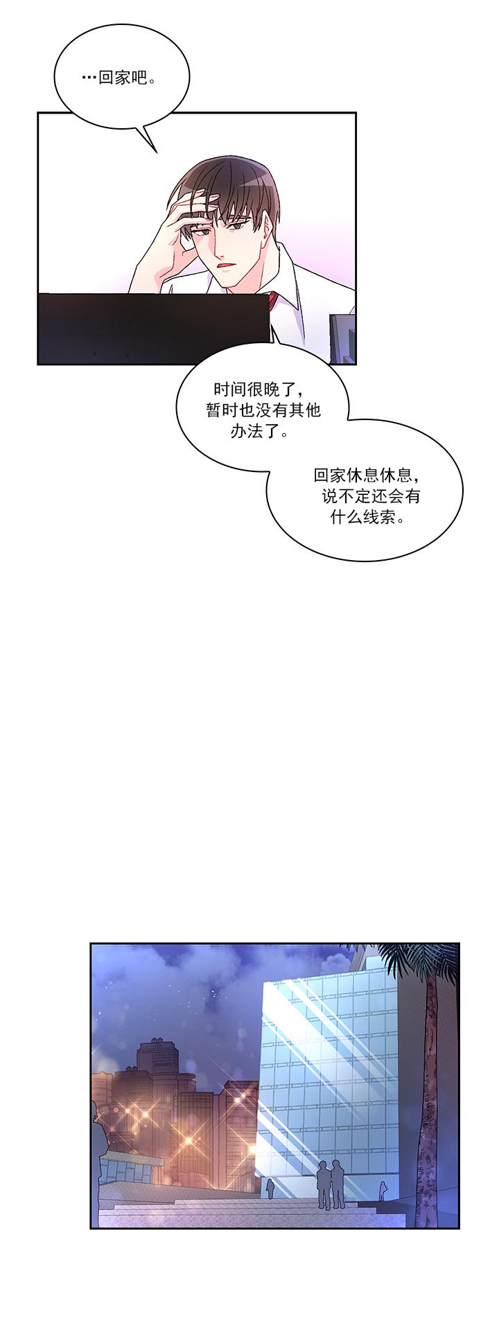 韩漫 | 《亚瑟》美人攻x刑警受  第23张