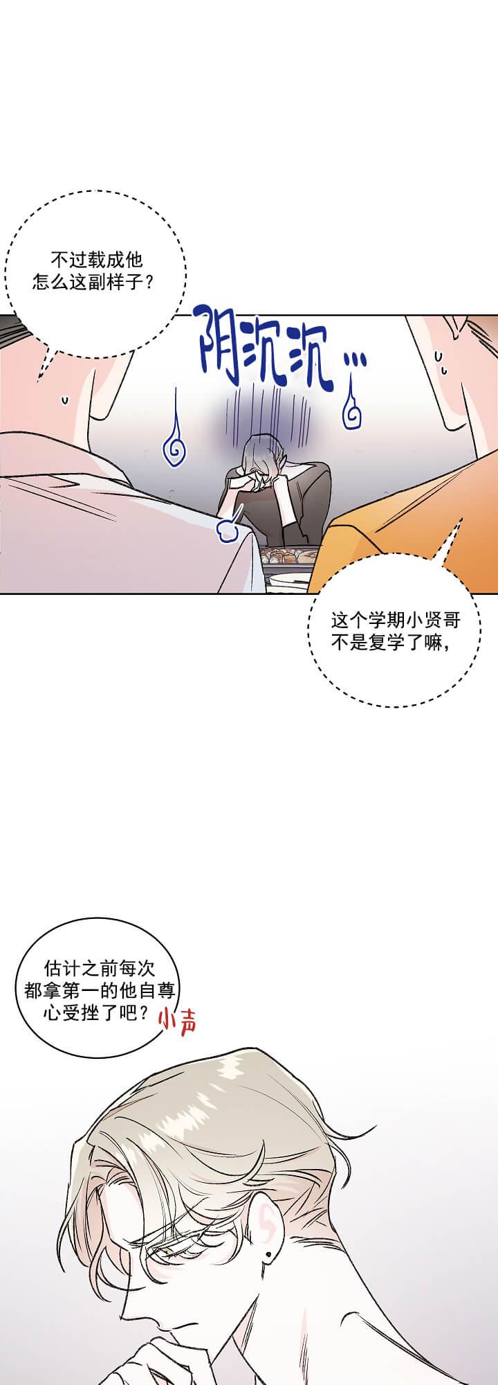 韩漫 | 《秘密疗法》永远的第一名之第二名的逆袭  第12张