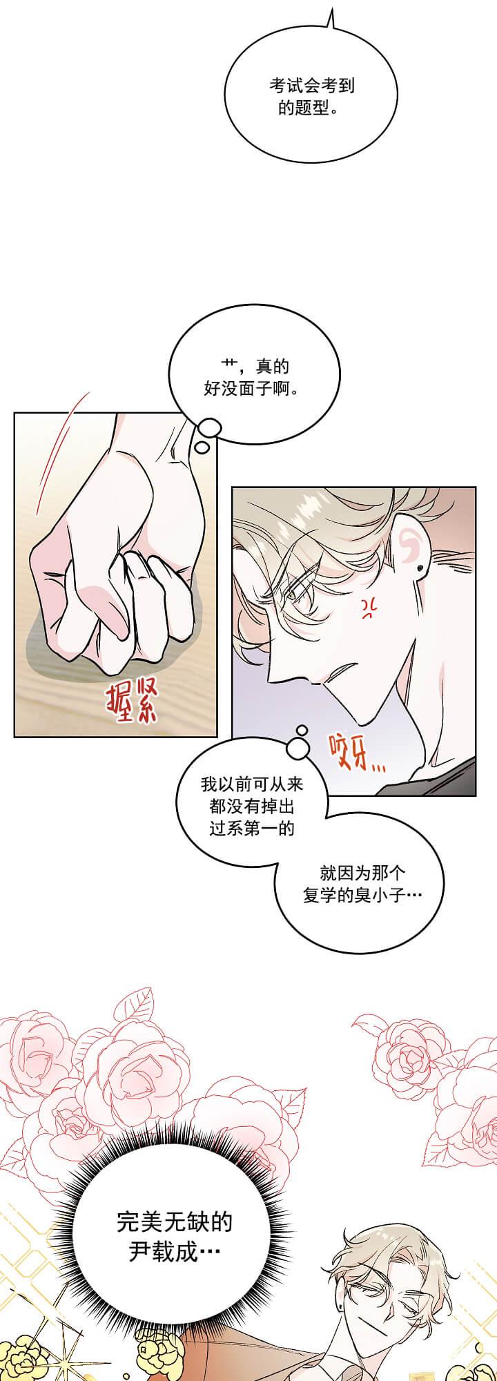 韩漫 | 《秘密疗法》永远的第一名之第二名的逆袭  第15张