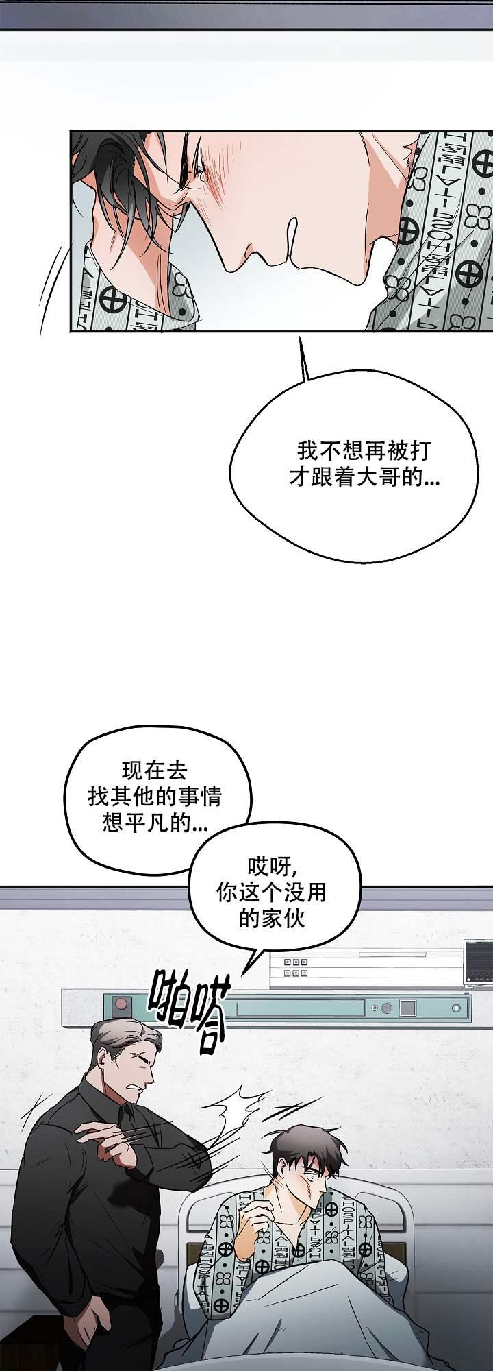 韩漫 |《黑帮大佬也辞职》落跑黑帮大佬,遇见真命天子!  第4张