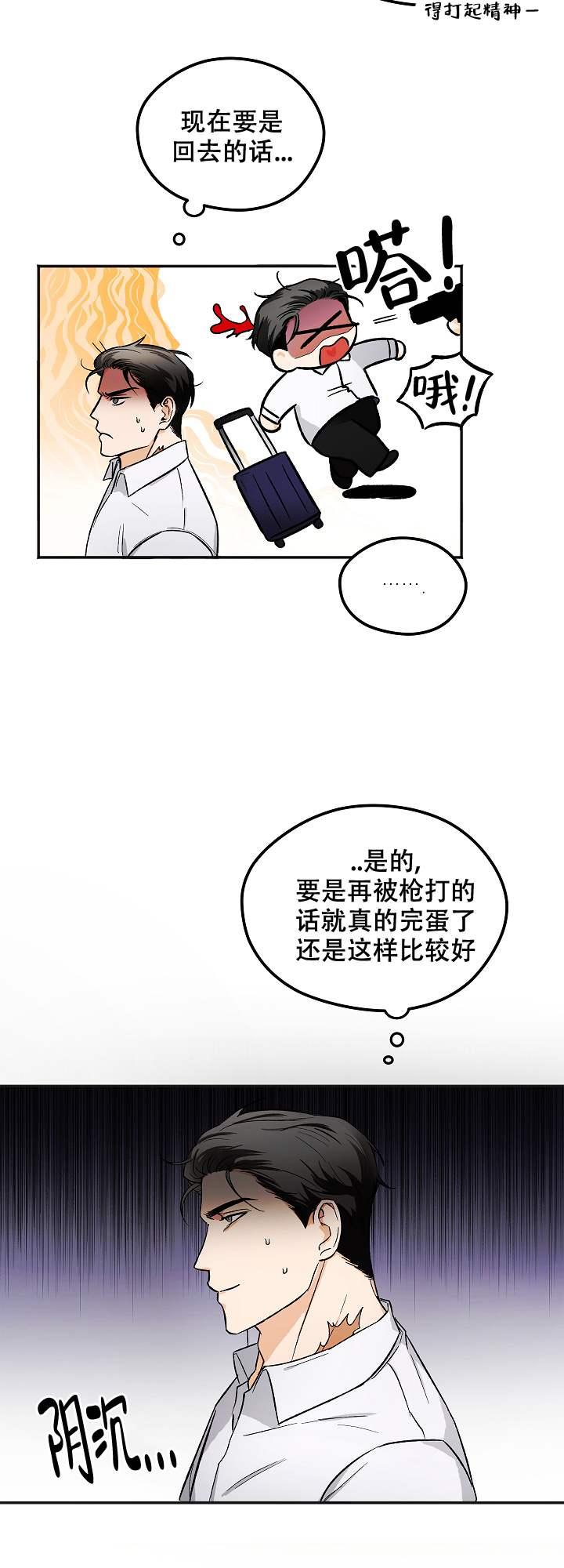 韩漫 |《黑帮大佬也辞职》落跑黑帮大佬,遇见真命天子!  第13张