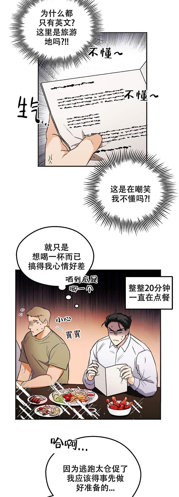 韩漫 |《黑帮大佬也辞职》落跑黑帮大佬,遇见真命天子!  第15张