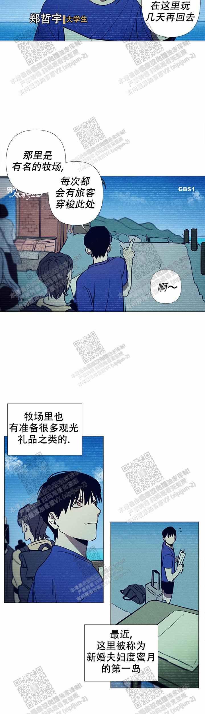 韩漫 | 《明日岛69号》憨憨a攻X小可怜o受  第3张