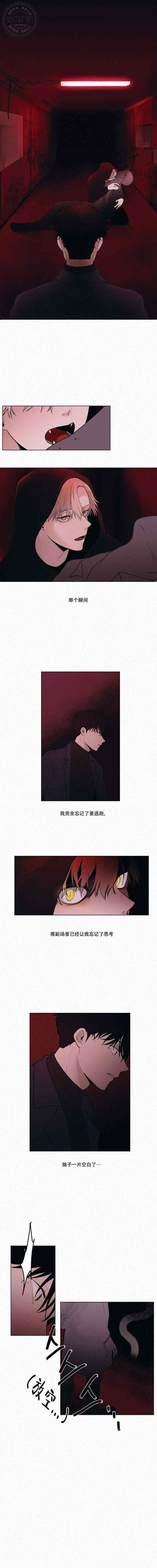 韩漫 |《我会给你血》人类跟吸血鬼,如何才能相爱?  第4张