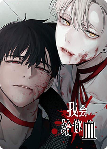韩漫 |《我会给你血》人类跟吸血鬼,如何才能相爱?  第1张