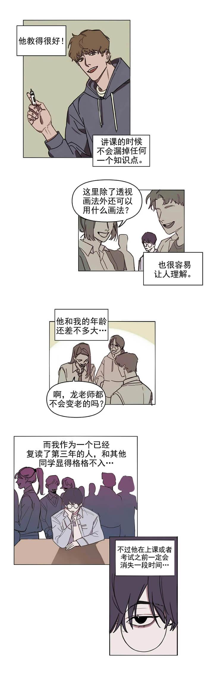 韩漫 | 《美术老师》表明正经的美术老师,背地里却是个抖M?老师凶猛  第5张