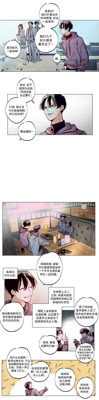 韩漫   《救赎的方法真简单》一朝穿越到异世界,成为国王新皇后!  第3张