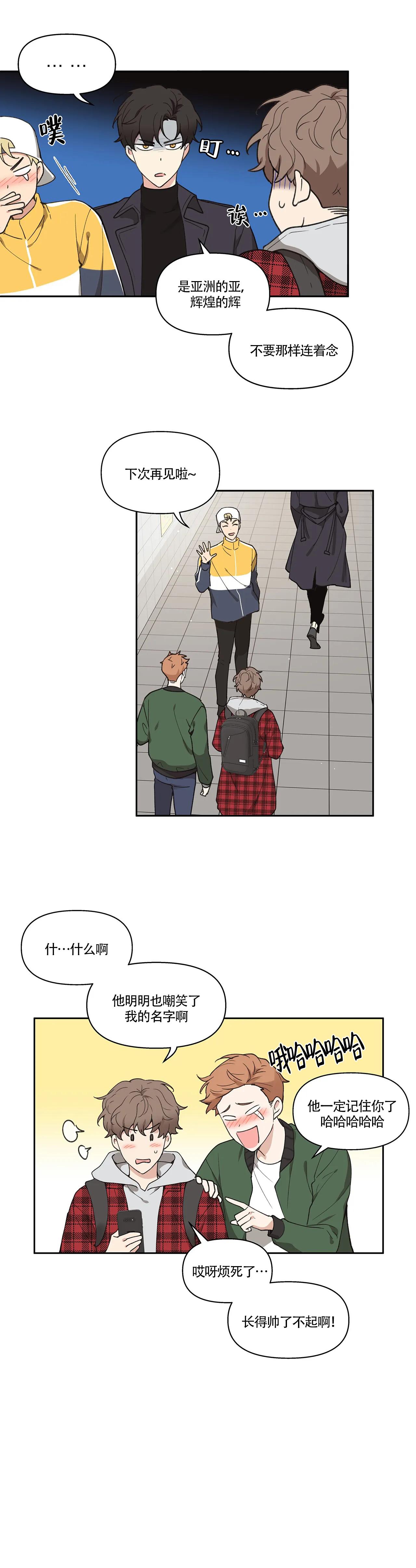 韩漫   《主人的私情》主人和忠犬男友的浪漫爱情!  第12张