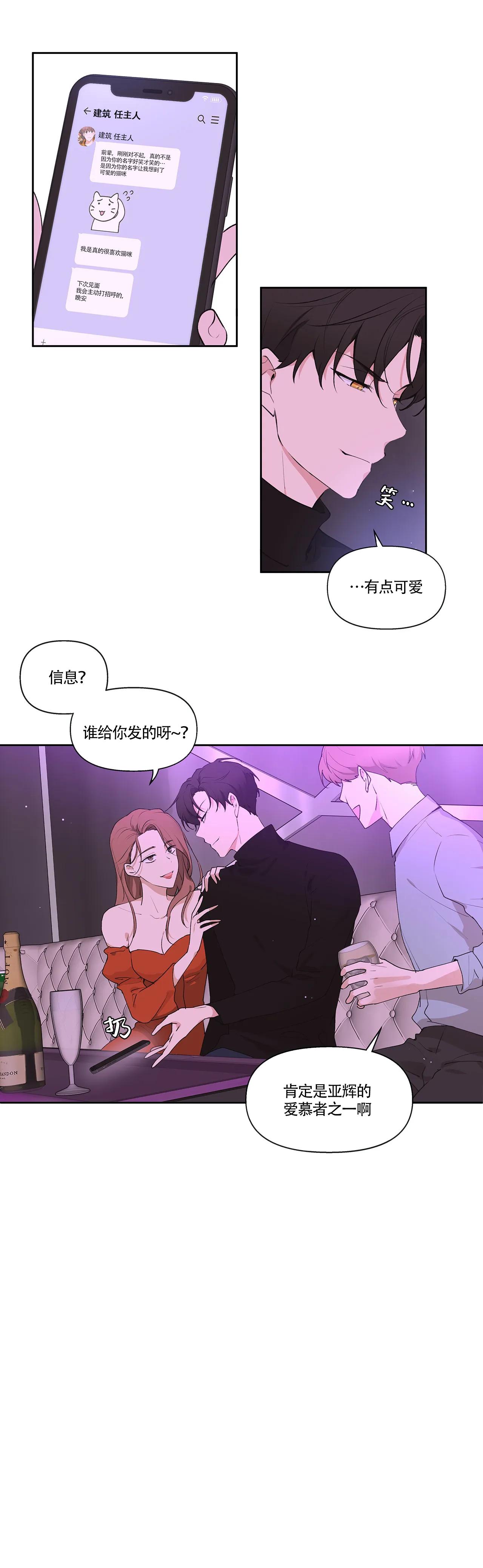 韩漫   《主人的私情》主人和忠犬男友的浪漫爱情!  第15张