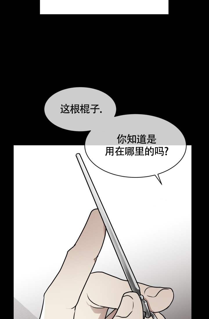 韩漫 |《匿名关系》最佳道具play,一个愿打一个愿挨!  第4张