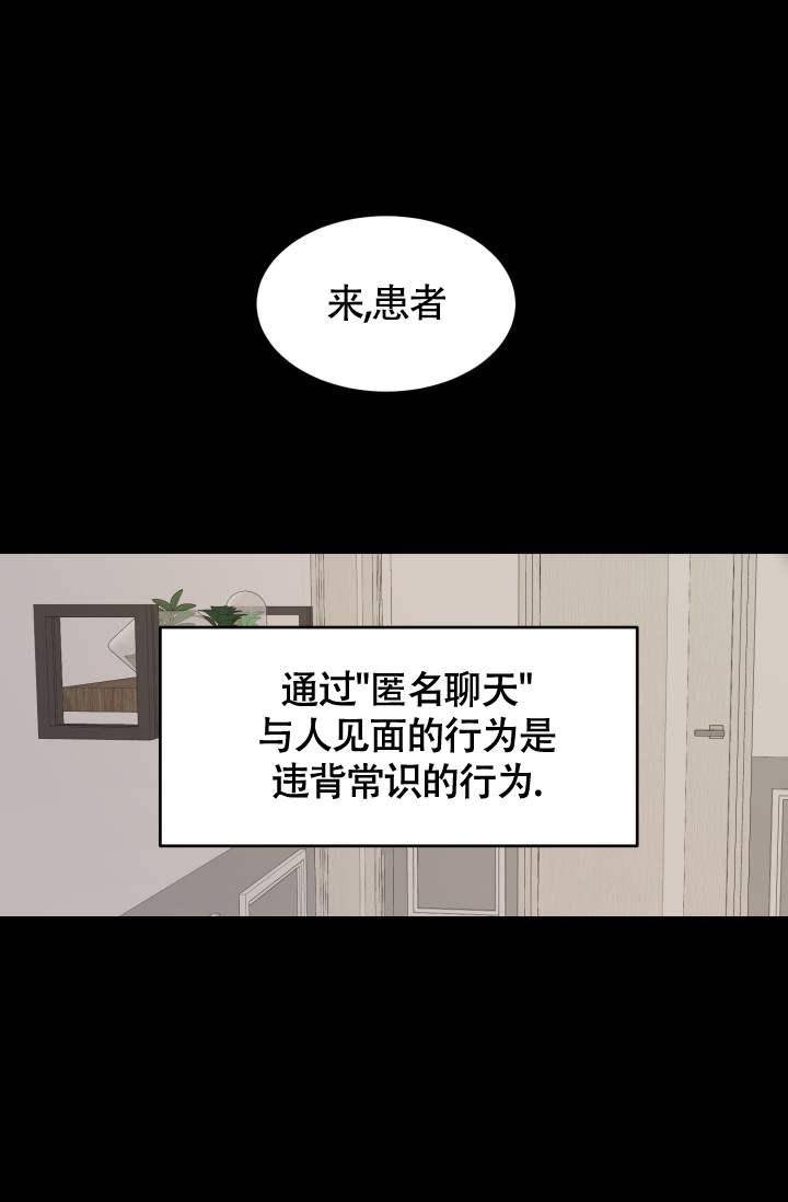 韩漫 |《匿名关系》最佳道具play,一个愿打一个愿挨!  第10张