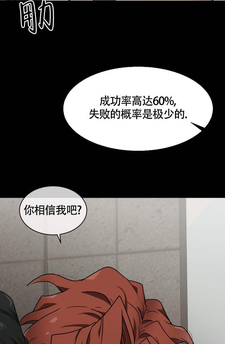 韩漫 |《匿名关系》最佳道具play,一个愿打一个愿挨!  第12张