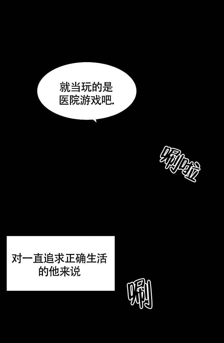 韩漫 |《匿名关系》最佳道具play,一个愿打一个愿挨!  第9张