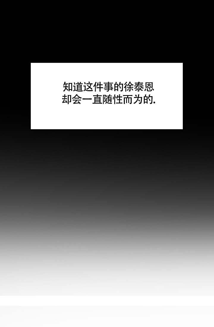 韩漫 |《匿名关系》最佳道具play,一个愿打一个愿挨!  第14张