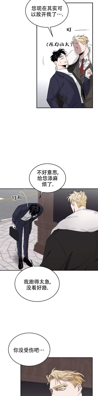韩漫 | 《玫瑰与香槟》黑道大佬的律师小娇妻~  第6张
