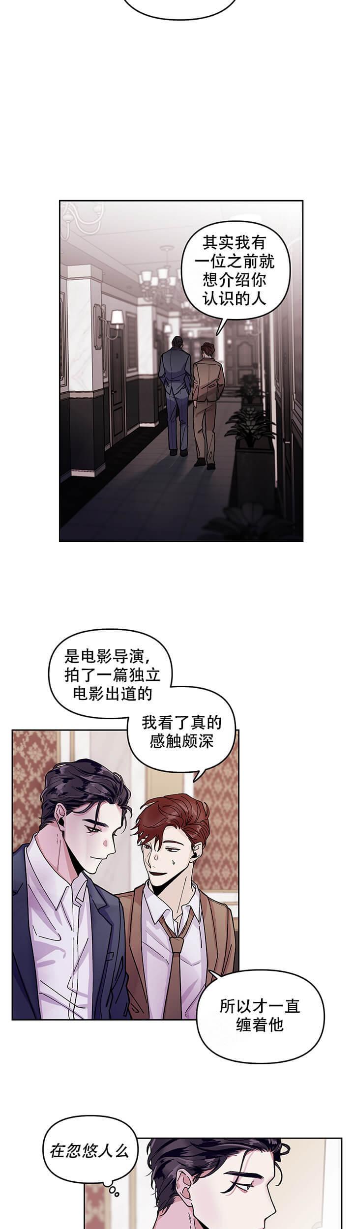 韩漫  《单恋》对一切都失去兴趣,唯独只对攻兴奋  第15张