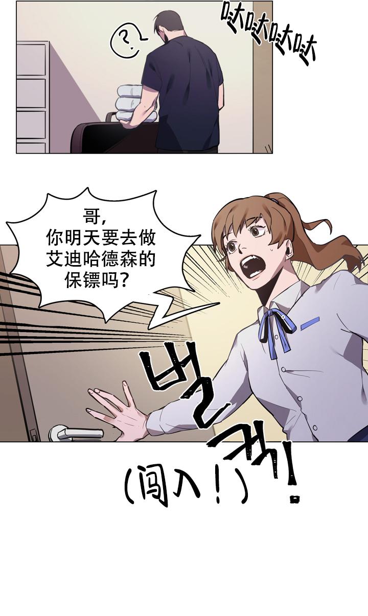 韩漫 |《甜蜜暴击》成为大明星的甜心保镖!  第6张