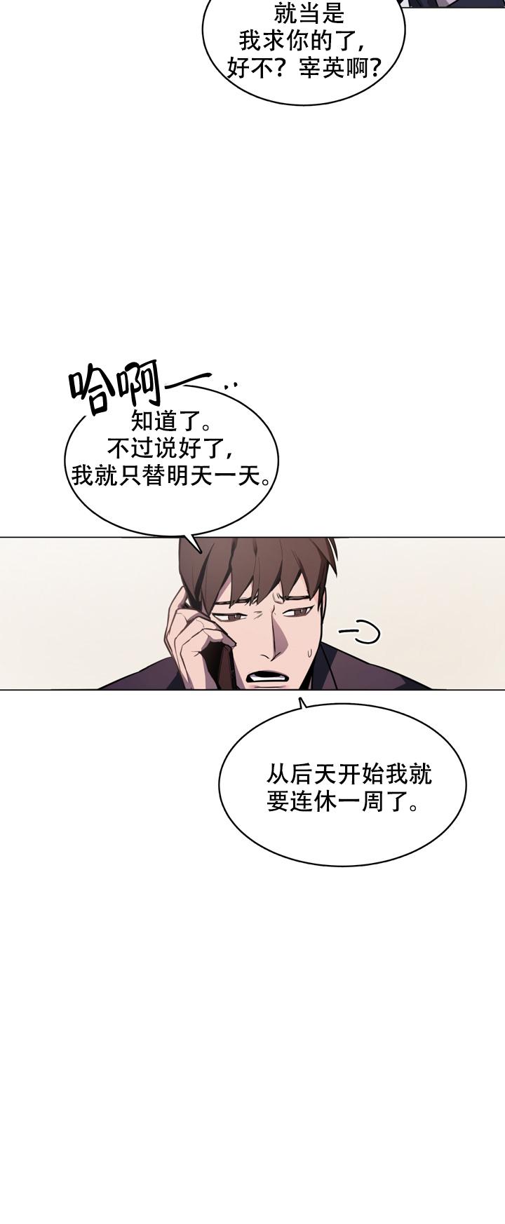 韩漫 |《甜蜜暴击》成为大明星的甜心保镖!  第4张