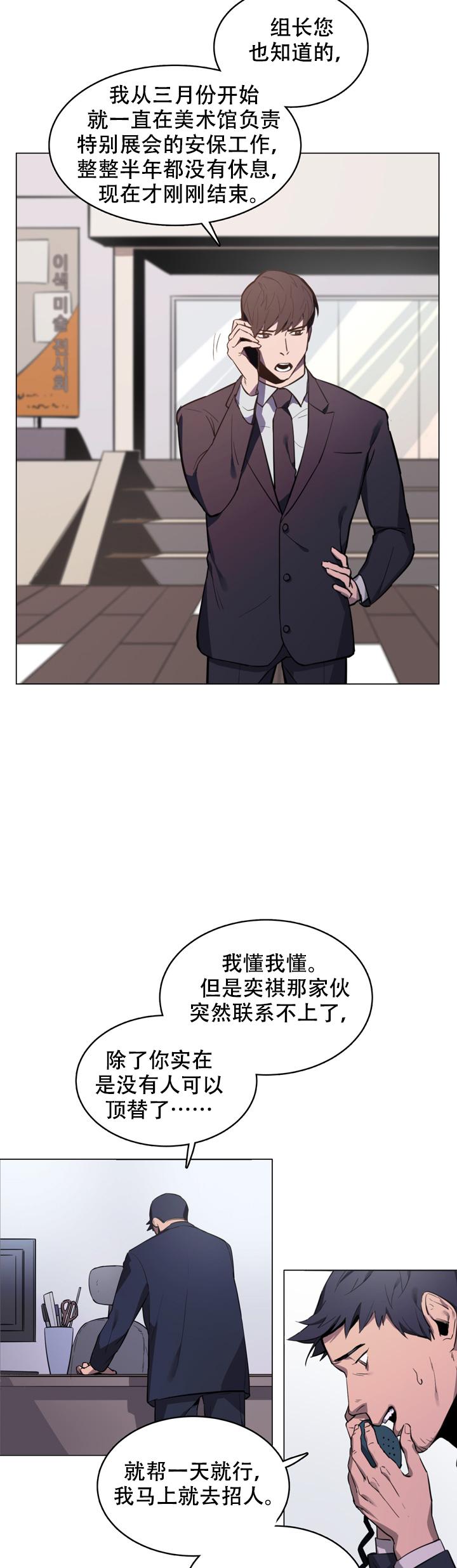 韩漫 |《甜蜜暴击》成为大明星的甜心保镖!  第3张