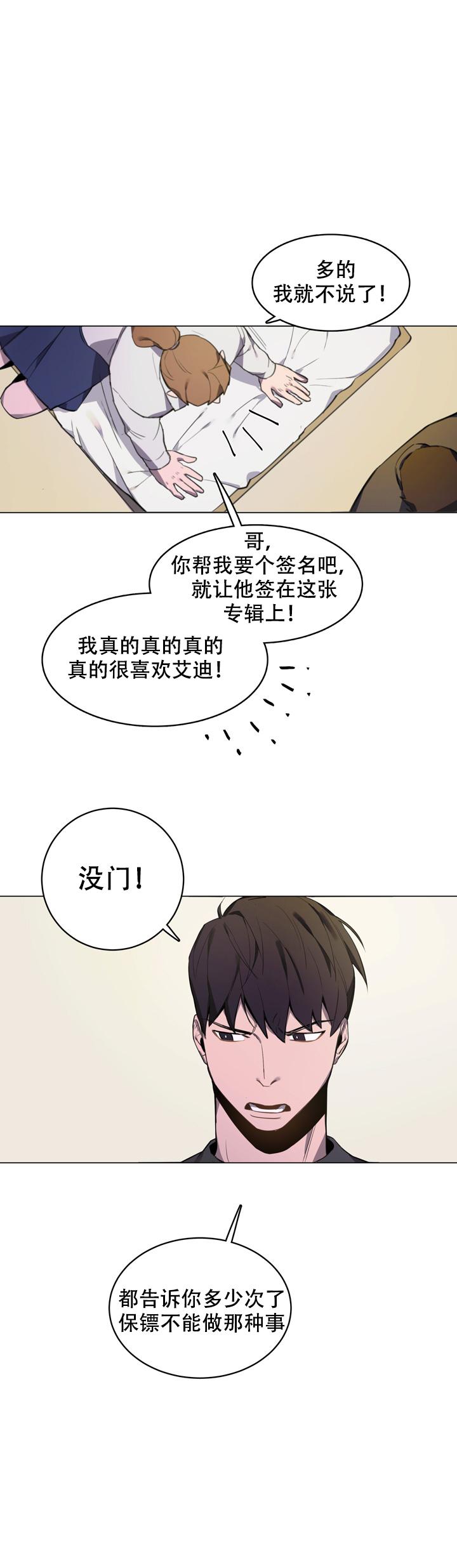 韩漫 |《甜蜜暴击》成为大明星的甜心保镖!  第8张