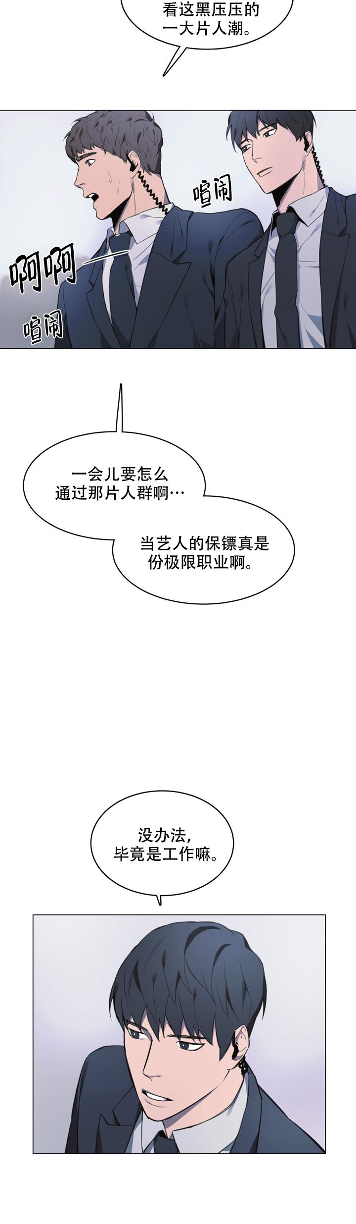 韩漫 |《甜蜜暴击》成为大明星的甜心保镖!  第12张