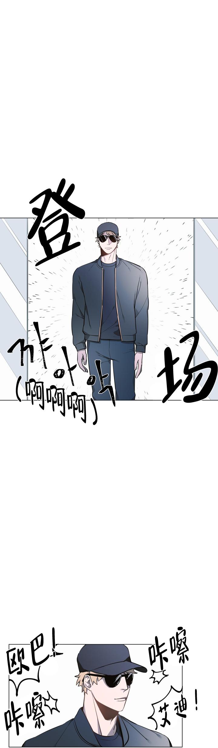 韩漫 |《甜蜜暴击》成为大明星的甜心保镖!  第16张