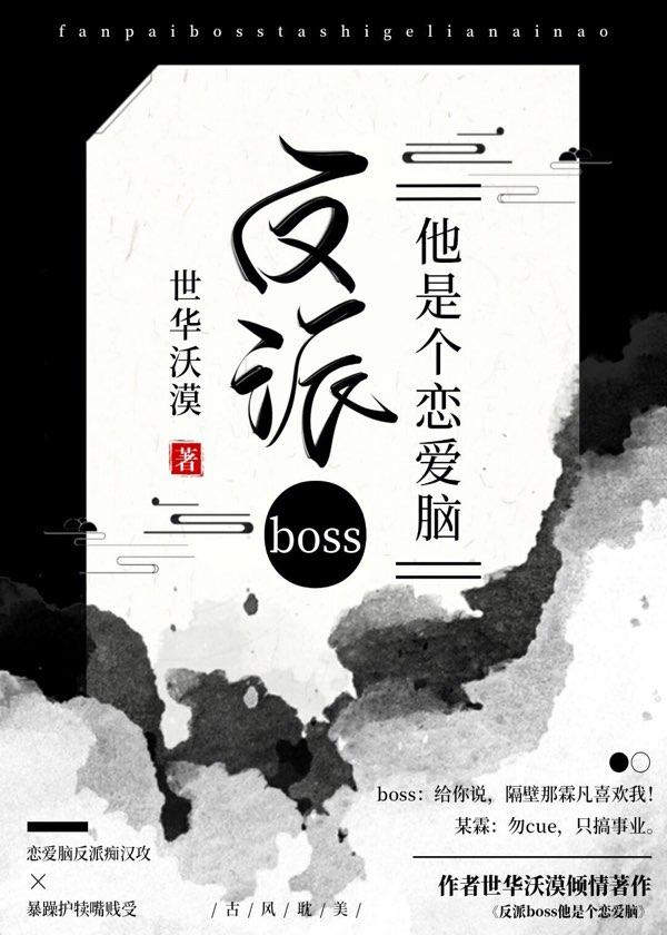 推文 | 《反派boss他是个恋爱脑》总是脑补我暗恋他!